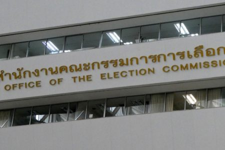 Office-of-Election-Commission-FORSEA