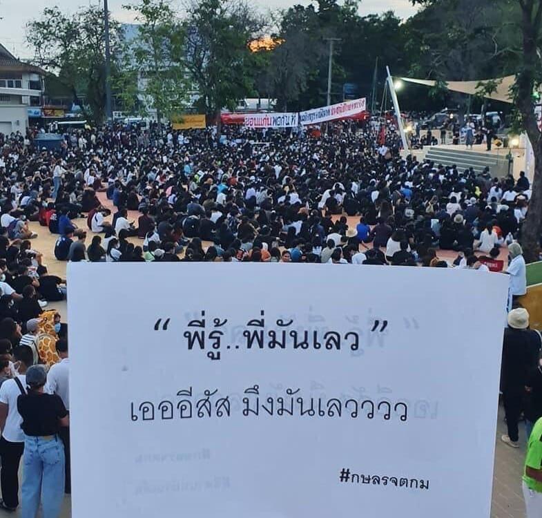 Thai anti monarchy protests